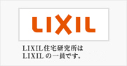 LIXIL住宅研究所はLIXILグループの一員です。